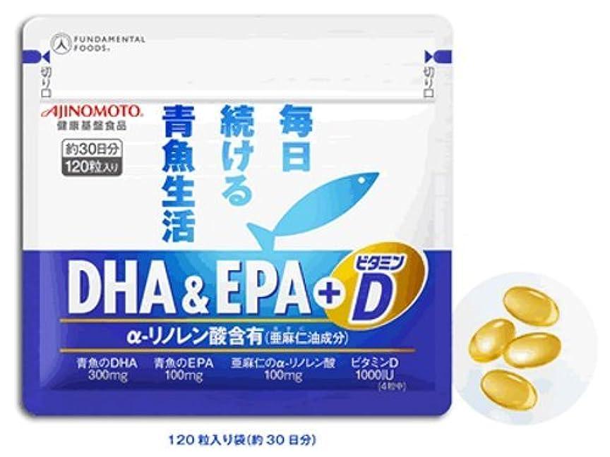 しなやかなチャールズキージング平行AJINOMOTO DHA&EPA+ビタミンD 120粒入り袋