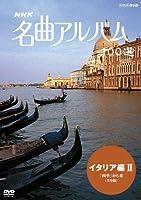 NHK 名曲アルバム 100選 イタリア編II 「四季」から春 [DVD]