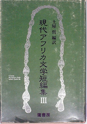 現代アフリカ文学短編集〈3〉 (1977年)の詳細を見る