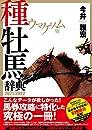 ウマゲノム版 種牡馬辞典 2021-2022