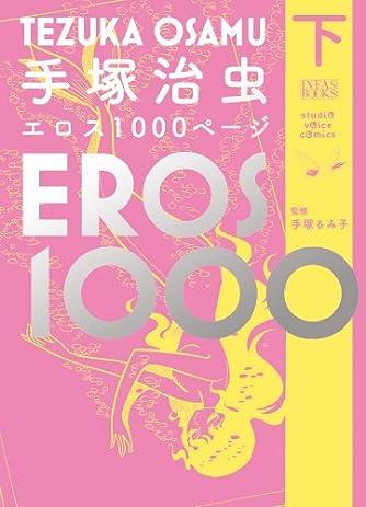 手塚治虫エロス1000ページ(下) (studio voice comics)