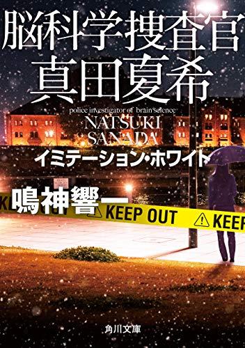 脳科学捜査官 真田夏希 イミテーション・ホワイト (角川文庫)