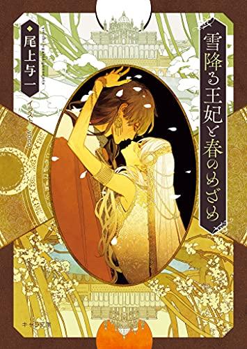 雪降る王妃と春のめざめ 花降る王子の婚礼2【SS付き電子限定版】 (キャラ文庫)