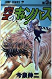 空のキャンバス 3 (ジャンプコミックス)