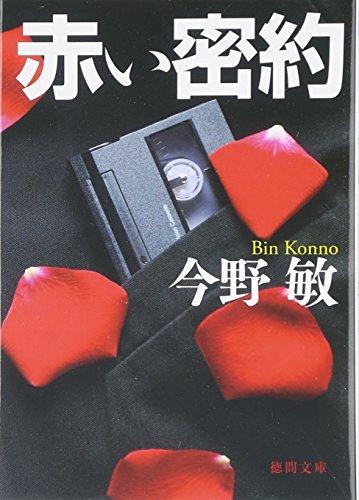 赤い密約 (徳間文庫)