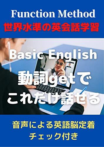 世界標準英会話学習・動詞getでこれだけ話せる: 動詞getでこれだけ話せる 世界標準英会話学習・16の動詞で日常会話ができるシリーズ (英会話学習学習法)