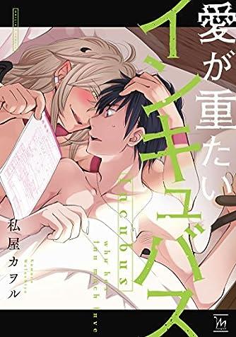 愛が重たいインキュバス (マージナルコミックス)