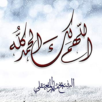 Allahoma Lak Al Hamd Koloh