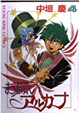 お願いアルカナ 4 (ヤングキングコミックス)