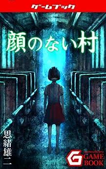 [思緒 雄二]の顔のない村 (幻想迷宮ゲームブック)