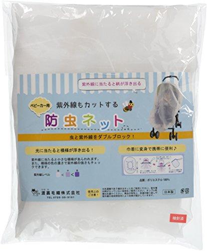 安心の日本製。星柄 ベビーカー日よけ/UVカット付 ベビーカー用 防虫ネット(レースなし)