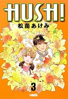 HUSH! 3 (ホーム社漫画文庫)