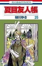 夏目友人帳 コミック 1-25巻セット