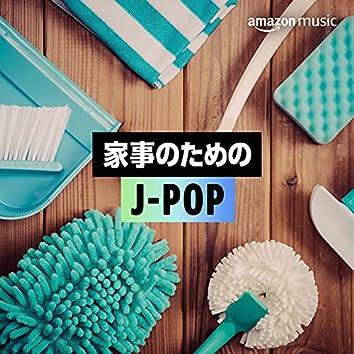 家事のためのJ-POP