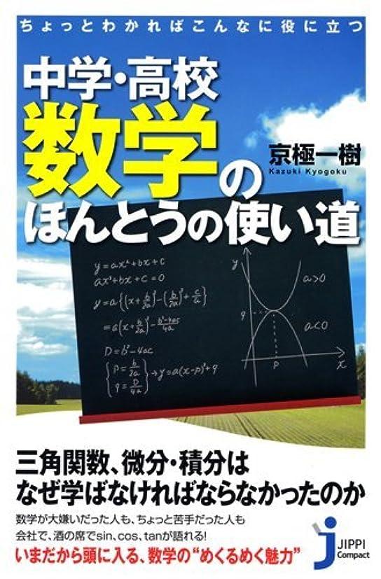 エリート十分法律によりちょっとわかればこんなに役に立つ 中学?高校数学のほんとうの使い道 (じっぴコンパクト新書 76)