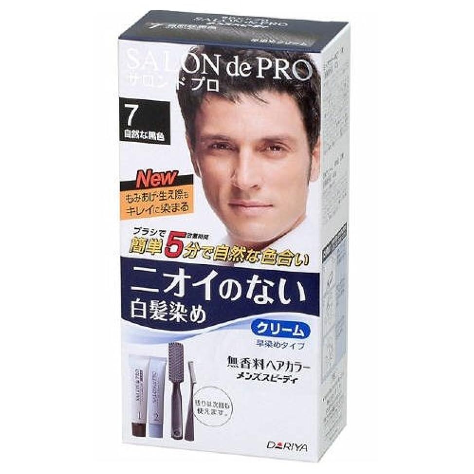 コンデンサーモルヒネ従事するサロンドプロ 無香料ヘアカラー メンズスピーディ(自然な黒色)