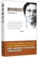 魏特琳日记 明妮魏特琳 江苏人民出版社 9787214160171