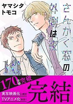 [ヤマシタトモコ]のさんかく窓の外側は夜 10 (クロフネコミックス)