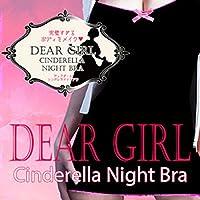 【ディアガール シンデレラナイトブラ】DEAR GIRL Cinderella Night Bra  夢のようなシンデレラ ナイトブラ★