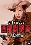 ハリウッド西部劇映画傑作シリーズ DVD-BOX Vol.14[DVD]