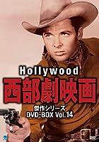 ハリウッド西部劇映画傑作シリーズ DVD-BOX Vol.14
