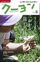 月刊クーヨン 2017年 08 月号 [雑誌]