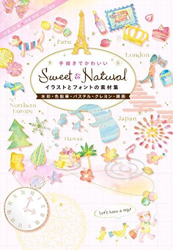『Sweet & Natural手描きでかわいいイラストとフォントの素材集[水彩・色鉛筆・パステル・クレヨン・線画]』の1枚目の画像