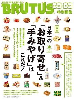 [マガジンハウス]のBRUTUS特別編集 合本 日本一の「お取り寄せ」&「手みやげ」はこれだ!