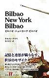 ビルバオ-ニューヨーク-ビルバオ (白水Uブックス)