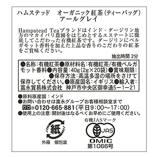富永貿易 ハムステッド アールグレイ ティーバッグ 1セット 60バッグ:20バッグ×3箱