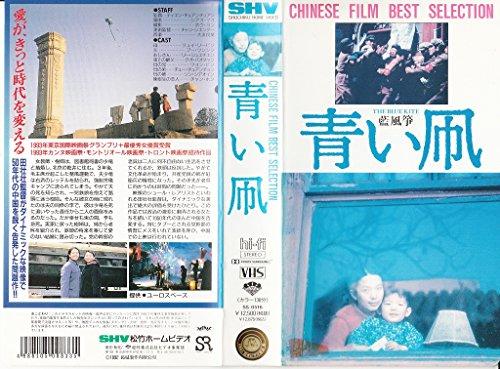 青い凧 [VHS]