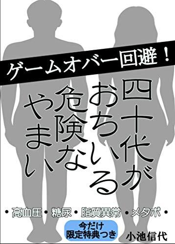 yonjyudaigaotiirukikennayamai ge-muoba-kaihi: kouketuatusyou tounyoubyou sisituijyousyou metaborikkusindoro-mu (Japanese Edition)