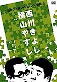横山やすしvs西川きよし[出会いと闘いのモーレツ伝説][YRBA-90003/4][DVD]