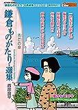 鎌倉ものがたり・選集-青芒の章 (アクションコミックス