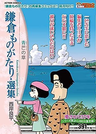 鎌倉ものがたり・選集-青芒の章 (アクションコミックス(Coinsアクションオリジナル))