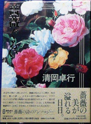 薔薇ぐるいの詳細を見る