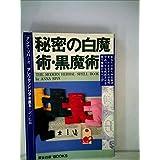 秘密の白魔術・黒魔術 (魔女の家BOOKS)
