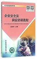企业安全员岗位培训教程/安全员岗位培训丛书