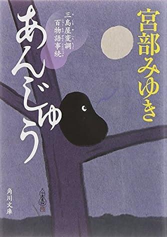 あんじゅう 三島屋変調百物語事続 (角川文庫)
