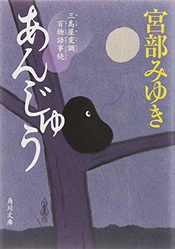 あんじゅう 三島屋変調百物語事続 (角川文庫)の詳細を見る