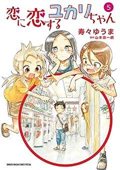 恋に恋するユカリちゃんの最新刊