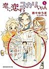 恋に恋するユカリちゃん 第5巻