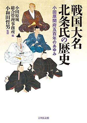 戦国大名北条氏の歴史: 小田原開府五百年のあゆみ