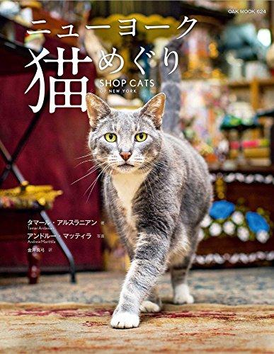 ニューヨーク猫めぐり (OAKMOOK-624)