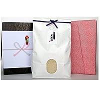 新潟県産コシヒカリ (有機肥料・米袋:白・包装紙:赤)5キロ