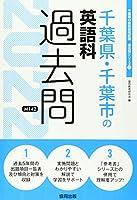 千葉県・千葉市の英語科過去問 2022年度版 (千葉県の教員採用試験「過去問」シリーズ)