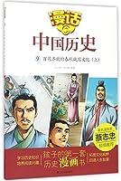漫话中国历史(9)百花齐放的春秋战国文化(上)