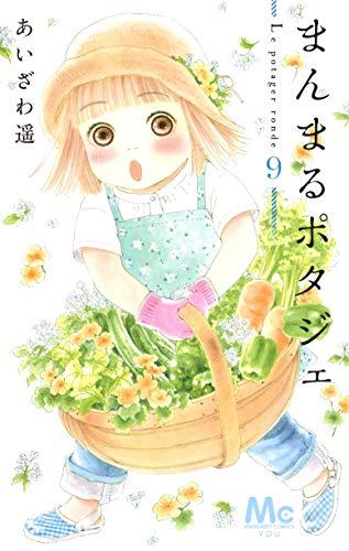 まんまるポタジェ 9 (マーガレットコミックス)