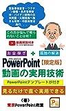 PowerPoint動画の実用技術: 見るだけで即時に実用ができる
