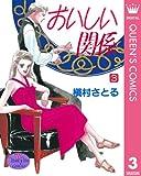 おいしい関係 3 (クイーンズコミックスDIGITAL)